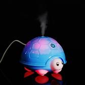 創意迷你萌龜加濕器可愛動物加濕器USB卡通七彩夜燈加濕器桌面 QG1015『愛尚生活館』