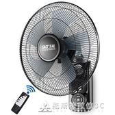 壁扇掛壁式電風扇家用靜音16寸墻壁掛風扇工業搖頭扇餐廳宿舍  220V   交換禮物YXS