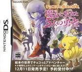 NDS 陸行鳥與魔法繪本 魔女與少女與5名勇者 亞洲日文版