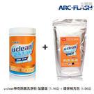 【年前特賣】u-clean 神奇除菌洗淨...