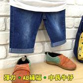 【韓版童裝】彈力素色褲腳反摺刷白後皮革貼布中長牛仔褲-藍【BO17033011】