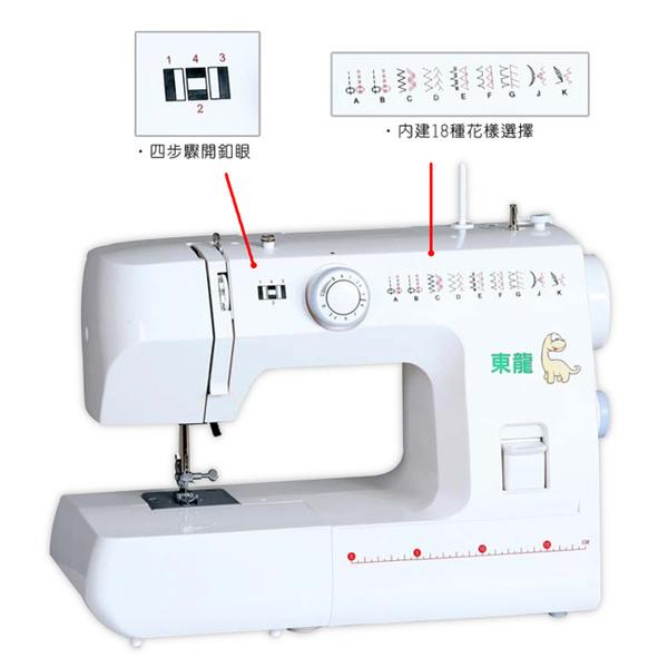 東龍 多功能裁縫機 TL-542