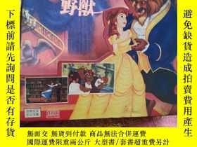 二手書博民逛書店美女與野獸罕見2VCDY20447 中國兒童電影製片廠