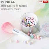 嬌蘭 Guerlain幻彩流星蜜粉球 定妝 零修片美肌 專櫃人氣熱銷 【SP嚴選家】