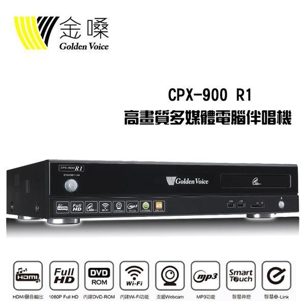 金嗓 CPX-900 R1 點歌機 伴唱機 2000G 大硬碟 支援Wi-Fi 1080P 高畫質