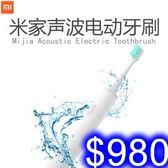 【小米原廠現貨】 米家聲波電動牙刷 防水等级IPX7 感應式充電 高效能磁懸浮聲波馬達