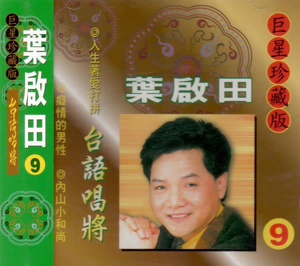 巨星珍藏版 葉啟田 9 CD (購潮8)