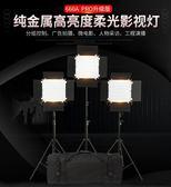 美顏燈溯途Led攝影燈演播室微電影燈光補光燈攝像燈專業影視常亮燈套裝視頻 維科特3C