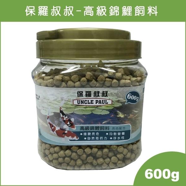 買一送一 - 保羅叔叔 - 高級錦鯉飼料-藍綠藻配方-600g - 保存到2020年12月