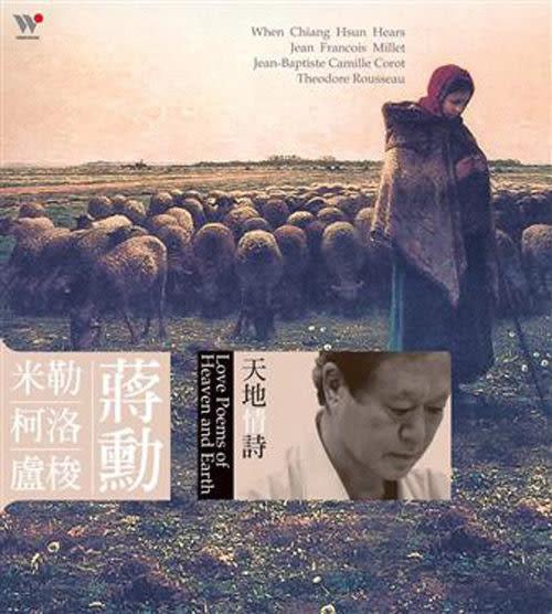 蔣勳 天地情詩 CD (購潮8)