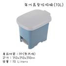 年代有蓋垃圾桶家用腳踩腳踏式浴室廚房客廳臥室創意 長型10L垃圾桶