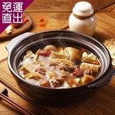 那魯灣 精燉養生藥膳羊肉爐 3盒1.2kg/盒【免運直出】