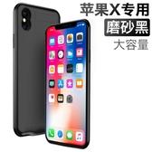 蘋果X背夾充電寶20000M無線充電器超薄8x專用毫安iphonex背夾電池  HM  居家物語
