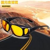 夜視鏡-開車專用夜視眼鏡偏光太陽鏡間防遠光燈