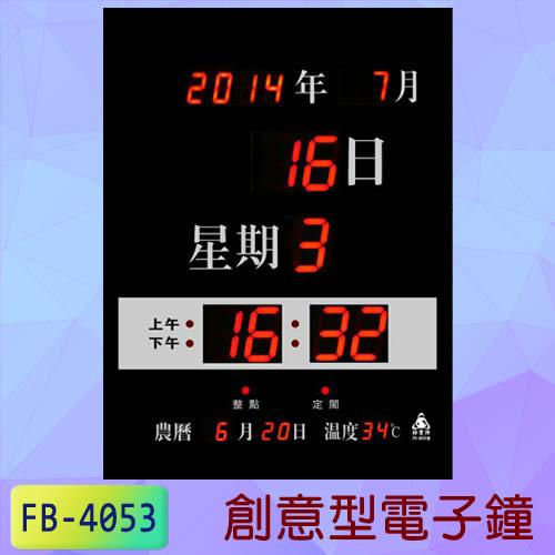 鋒寶 電子鐘 FB-4053型 電子鐘 萬年曆 電子日曆