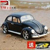 快速出貨 美致大眾甲殼蟲合金汽車模型1:18原廠模擬老爺車兒童禮物玩具擺件YJT  【全館免運】