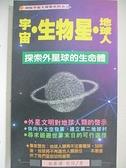 【書寶二手書T8/科學_C8R】宇宙.生物星.地球人_林喬讚