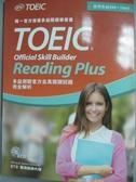 【書寶二手書T1/語言學習_YER】多益測驗官方全真閱讀試題完全解析(附光碟一片)