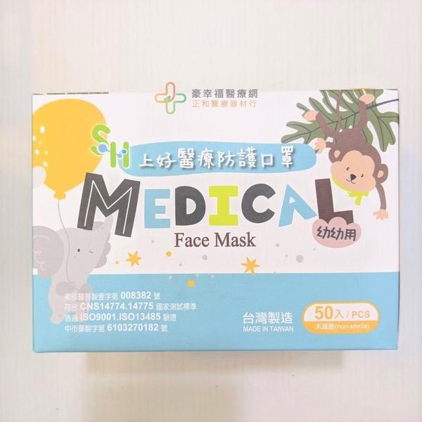 """""""上好""""醫療平面口罩 幼幼口罩 (50入/盒) 兩色可選"""