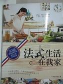 【書寶二手書T3/餐飲_EUB】法式生活在我家_Mei Mei