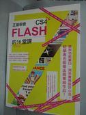 【書寶二手書T3/網路_ZIW】正確學會Flash CS4的16堂課_施威銘研究室_附光碟