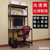 工作桌 層架型書桌 各式尺寸 學習桌 工作桌 辦公桌椅 收納專家 MIT免螺絲角鋼 空間特工