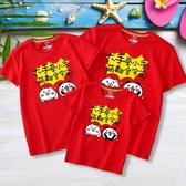 幼兒園親子裝短袖t恤夏裝一家三口全家裝母子母女春季運動會服裝