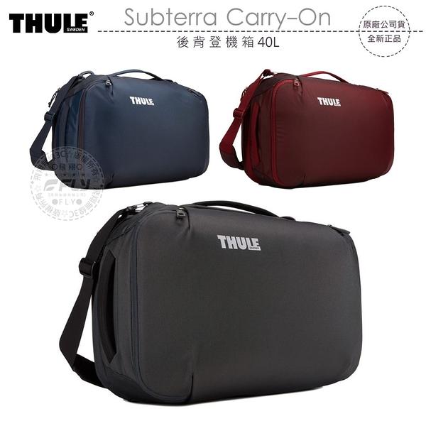 《飛翔無線3C》THULE Subterra Carry-On 後背登機箱 40L│公司貨│側背外出包 手提旅遊包