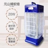 【元山】10W宮燈式捕蚊燈 TL-1059