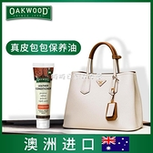 真皮包護理劑擦包保養油皮具養護奢侈品包包護理液皮衣皮革護 【快速出貨】