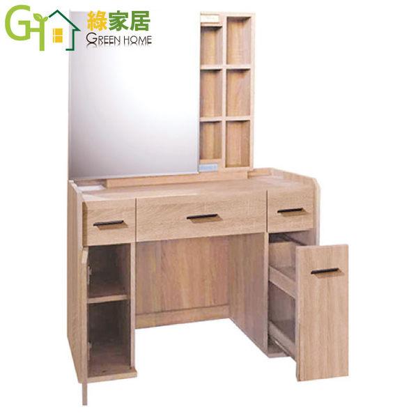 【綠家居】羅莎 原木紋3.3尺立鏡式化妝鏡台組合(含化妝椅)