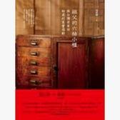 祖父的六抽小櫃:與台灣老東西相處的真實感動【城邦讀書花園】