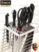 刀架 不銹鋼菜刀架刀座家用收納置物架子放刀架廚房用品刀架架
