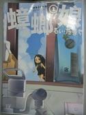 【書寶二手書T1/漫畫書_OED】蟑螂娘1(漫畫)