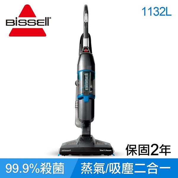 【高溫殺菌】美國 Bissell 必勝 三合一蒸氣拖把殺菌吸塵器1132L