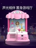 娃娃機 兒童抓娃娃機小型家用迷你投幣夾公仔機女孩玩具【免運直出】
