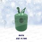 冷媒 R417A 冷媒桶 11.3kg 取代R22