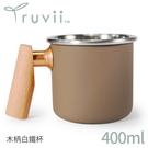 【Truvii 趣味 木柄白鐵杯400ml《素面/煙褐》】5504/馬克杯/露營杯/茶杯/咖啡/戶外餐具