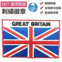 英國 United Kingdom 全繡 熨斗貼繡 國旗 布貼 手作文創 貼布章 熨燙 圖案貼 外套 布貼章1入