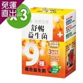 台塑生醫 舒暢益生菌 (30包入/盒) 3盒/組【免運直出】