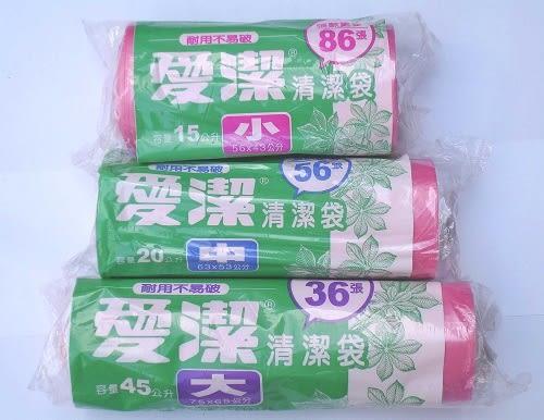 【箱購更划算】愛潔 清潔袋 小 S 86張 56*43cm *24支 /箱(容量:15公升)
