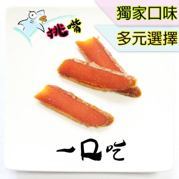 野生烏魚子 一口吃 30片裝/組 獨家口味 即拆即食