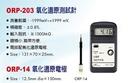 TECPEL 泰菱 Lutron 路昌 ORP-203 氧化還原測試計