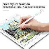 畢加索 IPAD P336 主動式 電容筆 安卓 蘋果 觸控筆 送筆套 WIWU 繪畫 觸屏 手寫筆