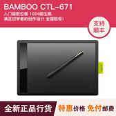 Wacom CTL671數位板Bamboo Medium CTL-671/K0-F手繪板繪畫CTL672
