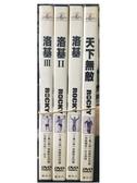 挖寶二手片-T01-406-正版DVD-電影【洛基:1+2+3+4 4部合售】-席維斯史特龍(直購價)