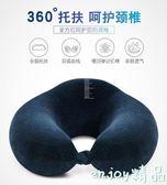 【618好康又一發】出遊u型枕頭護頸枕頸椎保健枕