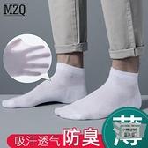 10雙|短襪棉襪低幫防臭吸汗襪 子男薄款透氣中筒襪運動【小檸檬3C】