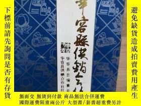 二手書博民逛書店罕見華容縣供銷合作社志(精裝)Y265282 中國文史出版社 出