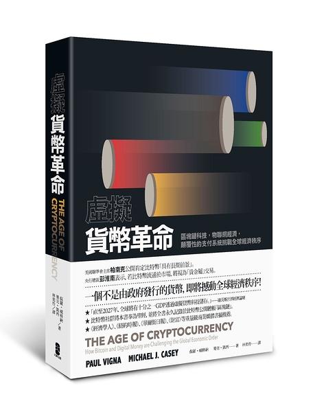 (二手書)虛擬貨幣革命:區塊鏈科技,物聯網經濟,顛覆性的支付系統挑戰全球經濟秩序